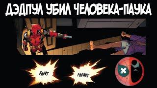 Дэдпул всё-таки УБИЛ Человека-Паука | Spider-Man / Deadpool (#4-5)