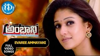 Nene Ambani Movie -  Evaree Ammayani Adiga Video Song || Arya || Nayanathara || Yuvan Shankar Raja