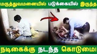 மருத்துவமனையில் படுக்கையில் இருந்த நடிகைக்கு நடந்த கொடுமை! | Tamil Cinema | Kollywood News