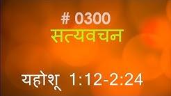 यहोशू  (#0300) Joshua 1: 12-2 :24 Hindi Bible Study Satya Vachan