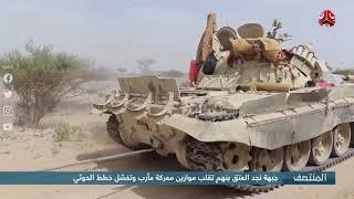 جبهة نجد العتق بنهم تقلب موازين معركة مأرب وتفشل خطط الحوثي