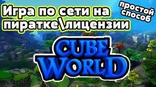 Как играть по сети на пиратке/лицензии в Cube World