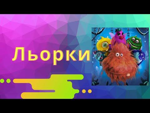 Артём попал в страну Льорков Игры с Льорками Акция в Сiльпо Карточки за покупки