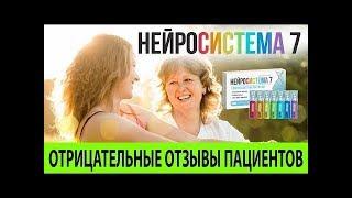 постер к видео НЕЙРОСИСТЕМА 7 цена ОТЗЫВЫ