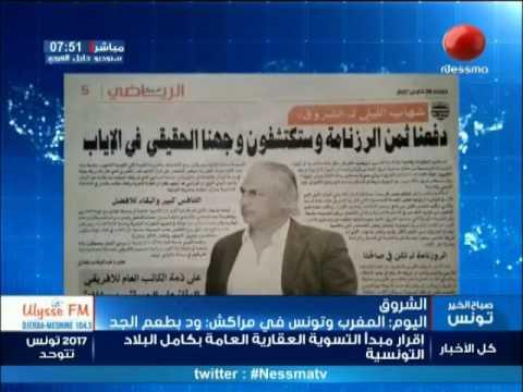 أبرز عناوين الأخبار الرياضية ليوم الثلاثاء 28/03/2017