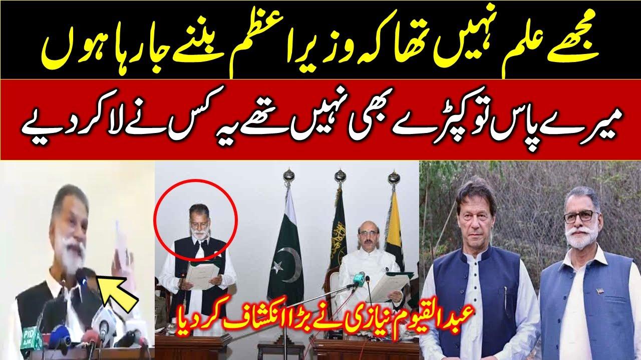 PM sardar abdul qayum niazi Azad Kashmir ||  عبدالقیوم نیازی نے بڑا انکشاف کر دیا