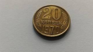 сколько стоит 20 копеек 1970 года цена вход, чтобы
