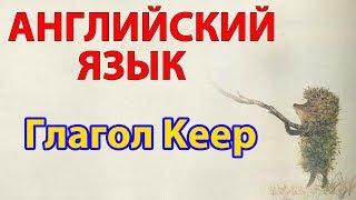 Уроки английского.  Глагол Keep - Английский для начинающих