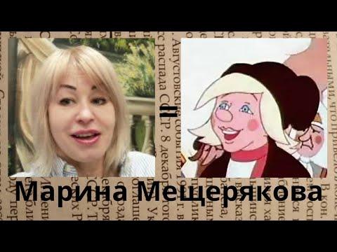 Марина Мещерякова, или Мелихова кто она?