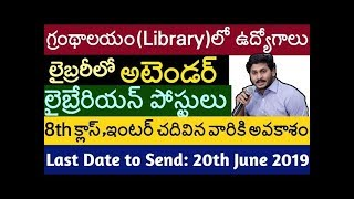 Kurnool District Library Recruitment | Last Date 20/06/2019