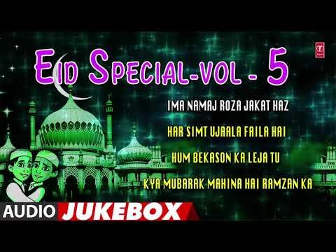 ► EID SPECIAL-VOL-5 ► EID-2018 (AUDIO JUKEBOX) || CHAND AFZAL QADRI || T-Series IslamicMusic