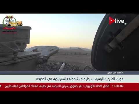 قوات الشرعية اليمنية تسيطر على 4 مواقع استراتيجية في الحديدة