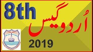 Guess Paper 2019 8Th Class Urdu