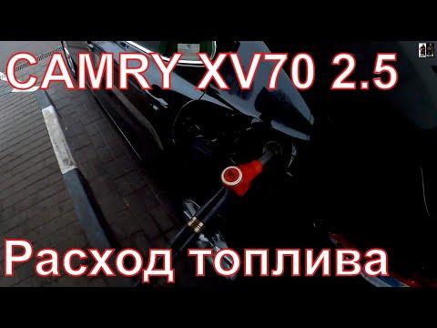 Toyota Camry XV70. Реальный расход топлива у моей машины