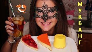 Мукбанг Чаепитие с тортиками *МОЙ ОТПУСК*/Mukbang CAKES *EATING SOUNDS*