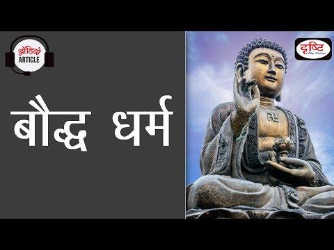 BUDDHISM - Audio Article