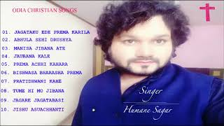 Top ten Odia Christian Mp3 songs of Singer- Humane Sagar/Audio Jukebox