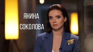 Янина Соколова о фейках, Скабеевой, украинских выборах и свободе СМИ