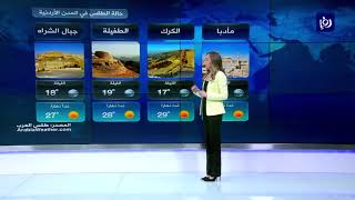 النشرة الجوية الأردنية من رؤيا 13-7-2019 | Jordan Weather