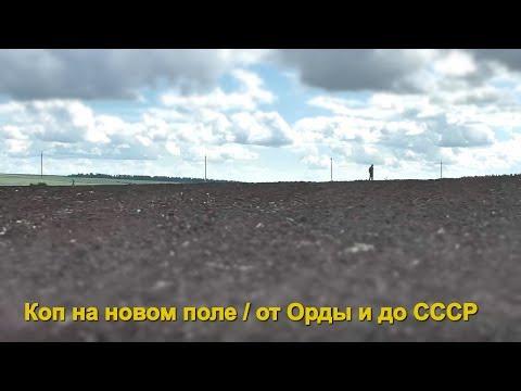 Коп на новом поле / от Орды и до СССР.