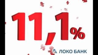 Кредиты в Локо Банке (Уфа)