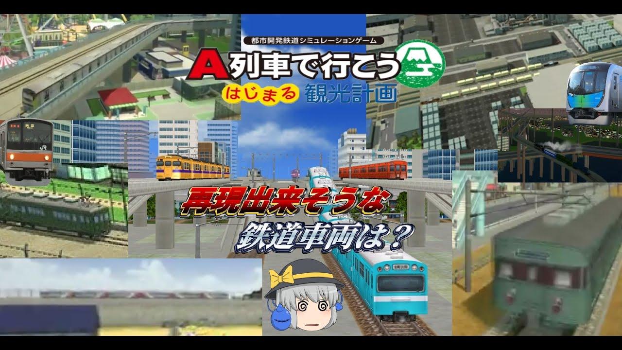 こう はじまる 列車 a 計画 行 で 観光