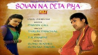 New song 2017 # sovan na deta piya # सोवन ना देता # sonu rathee # sonam tiwari #pawan gill # tr