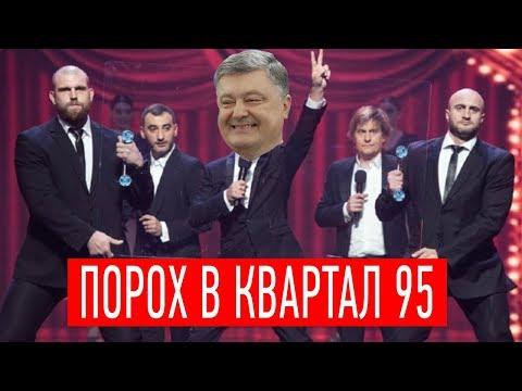 Первый Вечерний Квартал без ЗЕЛЕНСКОГО - Теперь Порошенко будет актёром РЖАКА!