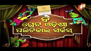 The Great Odisha Political Circus Ep 494 | 10 Feb 2019 | Funny Odia Stand Up Comedy Show - OTV