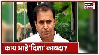 Latest Updates : 'दिशा' कायदा जाणून घेण्यासाठी गृहमंत्री जाणार आंध्र प्रदेशला