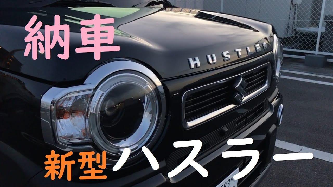 納車 新型 ハスラー