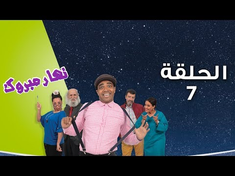 Nhar Mabrouk - Ep 7 نهار مبـروك - الحلقة