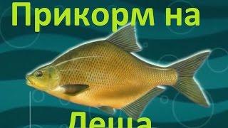 Диалоги о рыбалке - 9 - Ловим леща в разных условиях,правило прикорма.