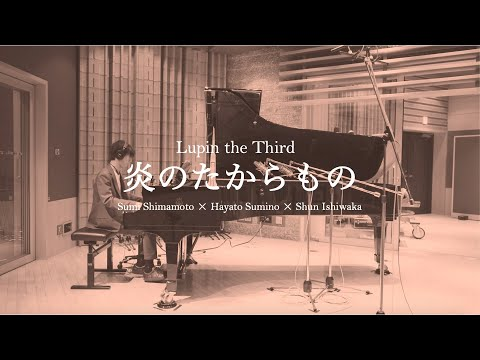 """Hi I'm Cateen. This music video is a bonus track on the album """"Sumi Shimamoto sings GHIBLI renewal piano version"""" which has been released 23rd October."""