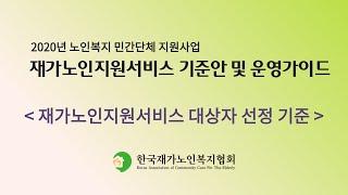 2강 재가노인지원서비스 대상자 선정 기준