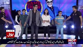 Game Show Aisay Chalay Ga - 10th September 2017 | BOL News