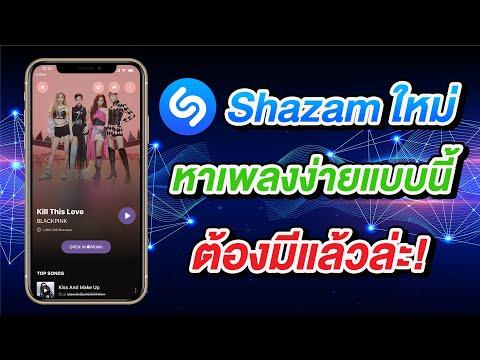 Shazam ใหม่ ค้นหาเพลงง่ายแบบนี้ ต้องมีแล้วล่ะ | สอนใช้ iPhone ง่ายนิดเดียว