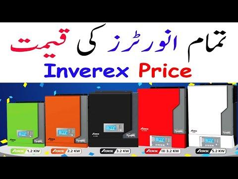 Inverex Aerox Solar Inverters Price In Pakistan 2019 A2z Solar Inverex New Models Price Youtube