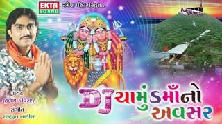 Exclusive : DJ Chamund Maa No Avasar | Jignesh Kaviraj | Nonstop | Gujarati DJ Songs 2016