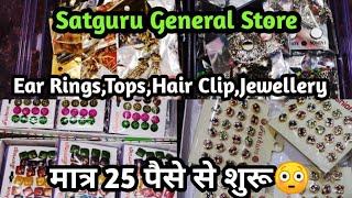 25 पैसे से खरीदे टॉप्स,ज्वेलरी  Jewellery,Earrings,Hair Clips Wholesale Market In Delhi Sadar Bazar