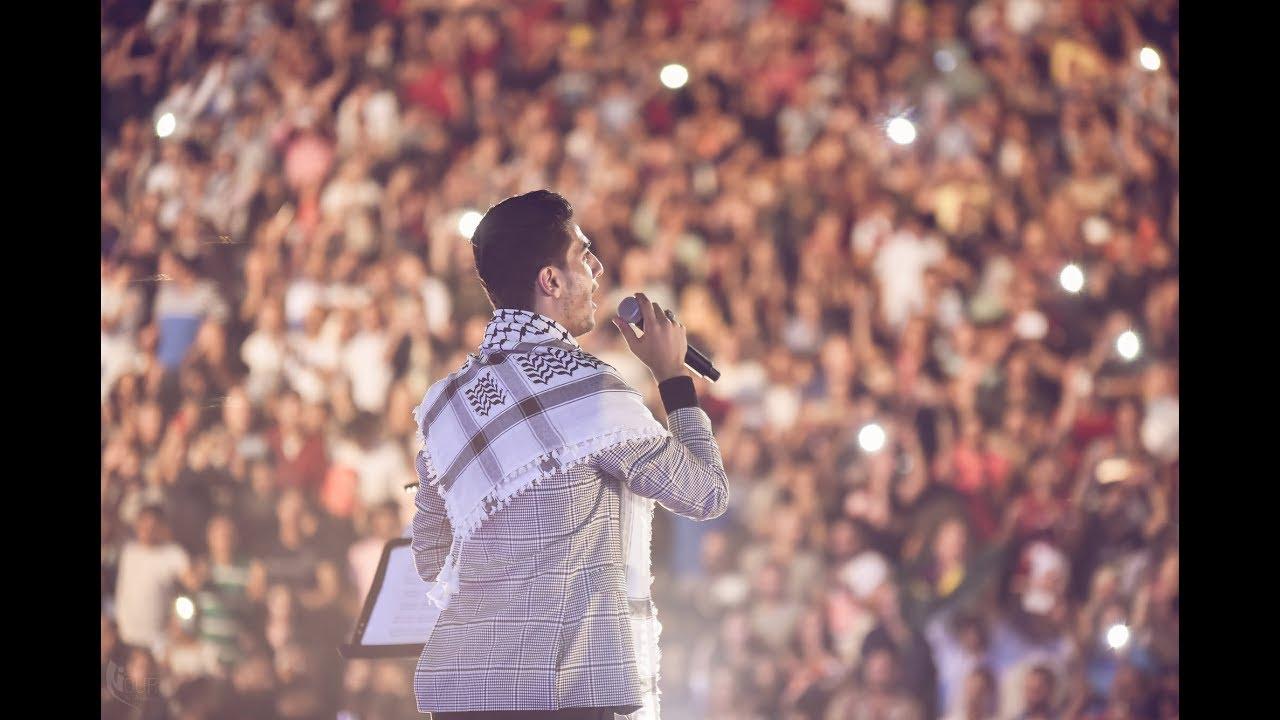 Download الدحية - محمد عساف  حفل روابي ( Mohammed Assaf- Dehiyya- Rawabi concert)