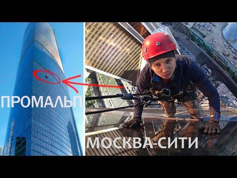 Промышленный альпинизм.Москва-Сити [Замена
