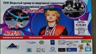XVIII республиканск.соревнования по спортивной гимнастике стартовали во Дворце гимнастики 05 04 20