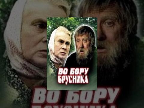 Во бору брусника (1 серия) (1989) фильм