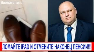 🔥 Депутат растоптав айпад предложил отменить пенсии!!!