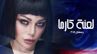 تتر مسلسل لعنة كارما - هيفا وهبي - خسارة - غناء النجم آدم  la3net karma -Haifa Wehbe - Adam- Khsara