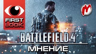 ❶ Battlefield 4 — Мнение Геворга Акопяна, 1080p