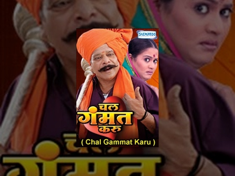 Chal Gammat Karu (2010) - Mohan Joshi - Nirmiti Sawant - Vijay Chauhan - Surekha Kudchi
