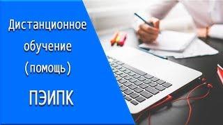 ПЭИПК: дистанционное обучение, личный кабинет, тесты.