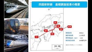 四国新幹線の具体化ルート「新大阪⇆四国4県庁所在地⇆大分」
